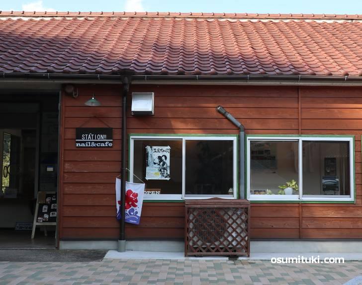 JR笠置駅にある「nail&cafe STÄTION!!」さん