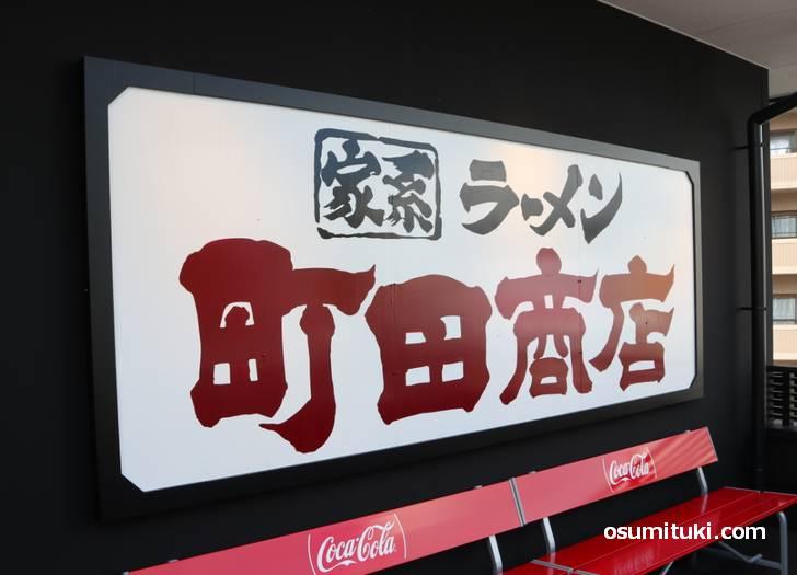 京都・醍醐に家系ラーメン「町田商店 京都醍醐店」が新店オープン