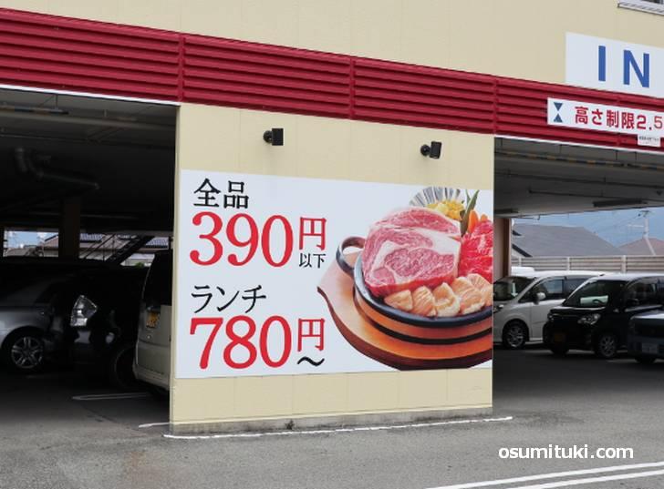 1人前全品390円以下(焼肉特急)