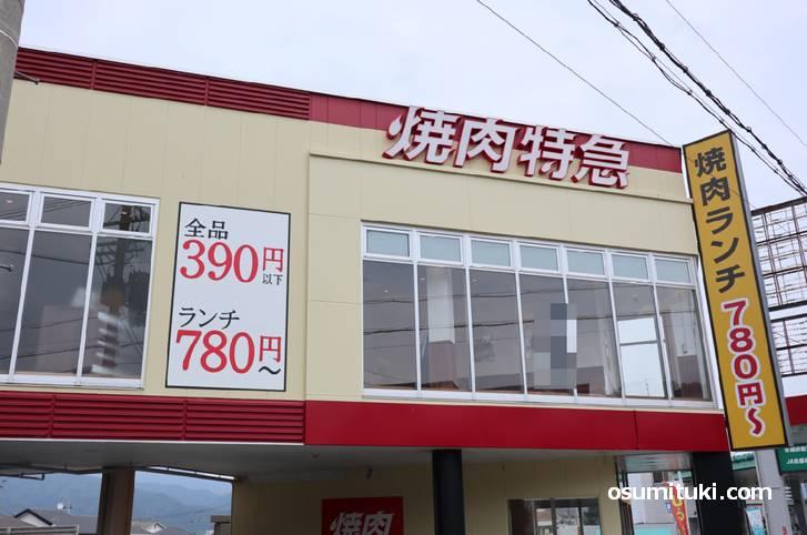 焼肉特急 亀岡店(外観)