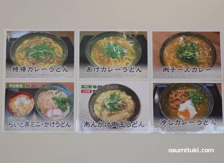 京都の太秦にカレーうどんが美味しいお店がある