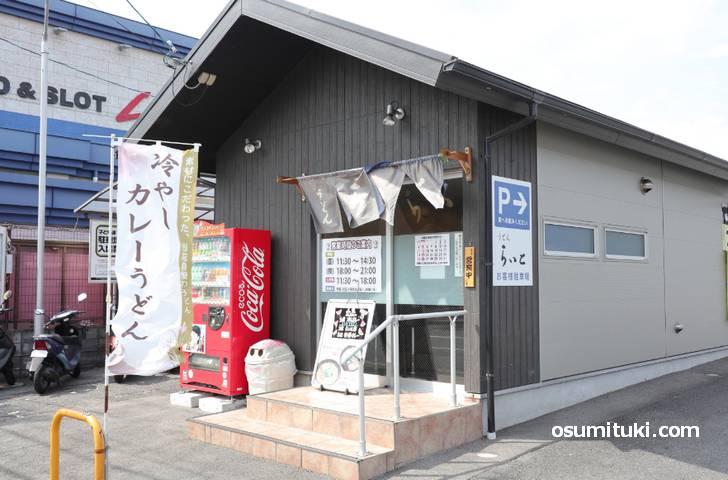 丸太町通沿いにある「うどん らいと」さん(外観)
