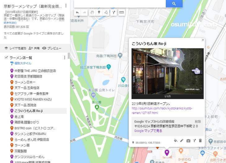 京都ラーメンマップ(2019年8月号)
