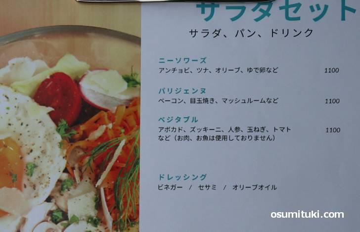 ランチのサラダボウルセットは野菜たっぷりです