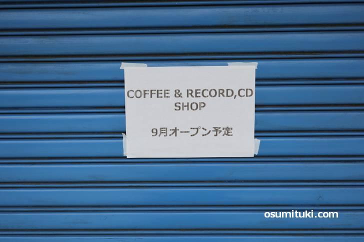 こ、これは・・・・カフェの新店告知ですね