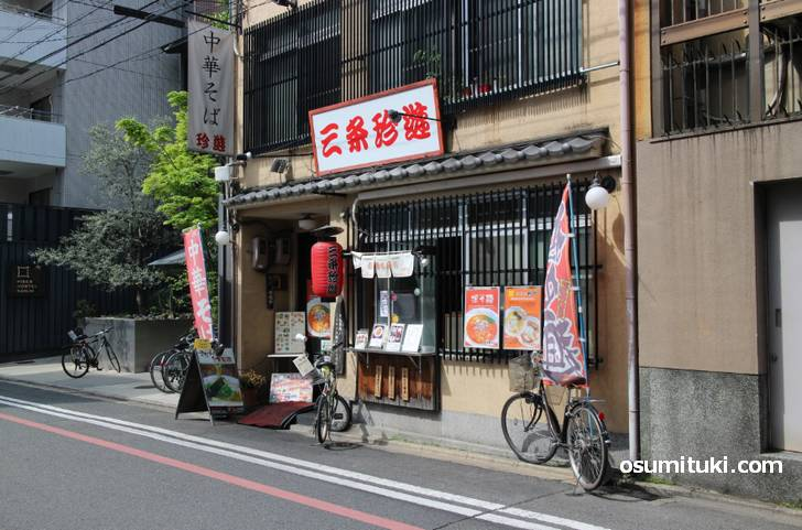 三条珍遊 2019年9月30日で閉店