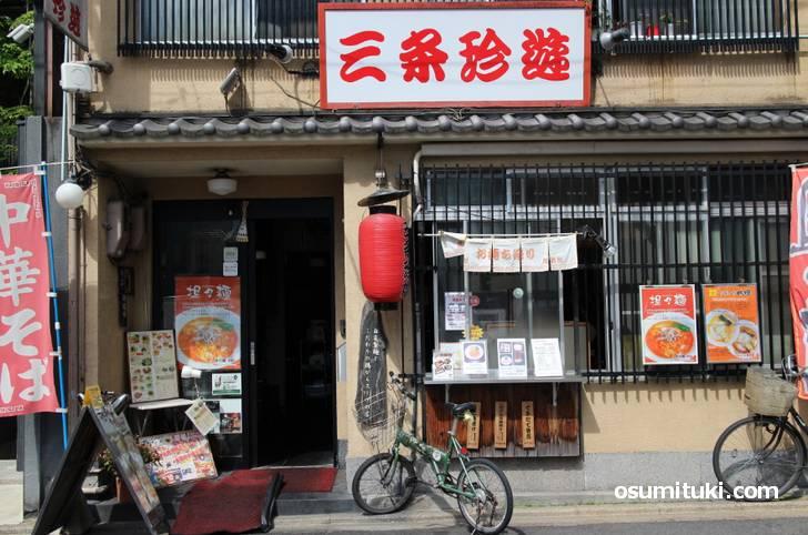 京都の三条富小路にある「珍遊」