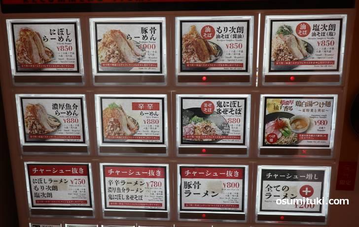 中野屋 THE JIRO 立命館衣笠店 メニューと値段