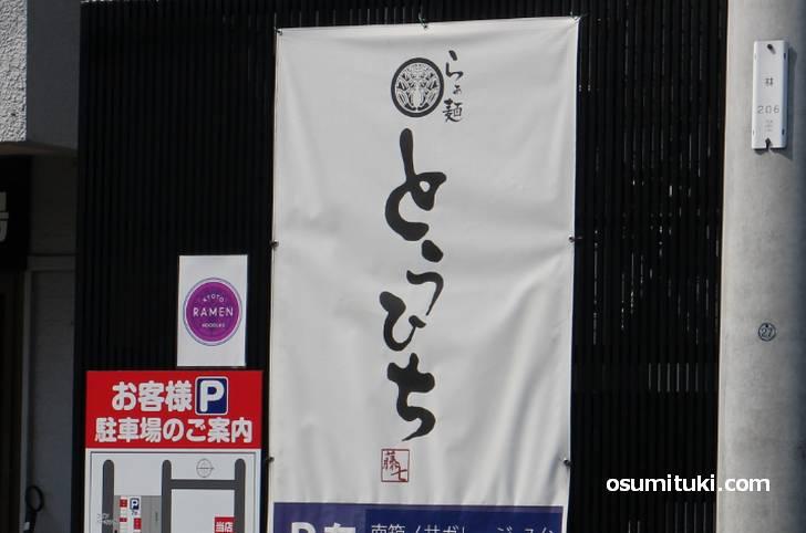 洛外で見つけた「ひち」(らぁ麺藤七)