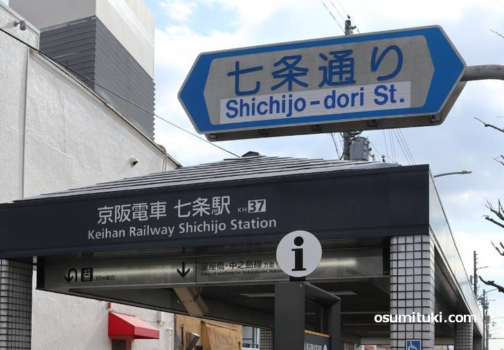 京都の七条通、これなんて読む?