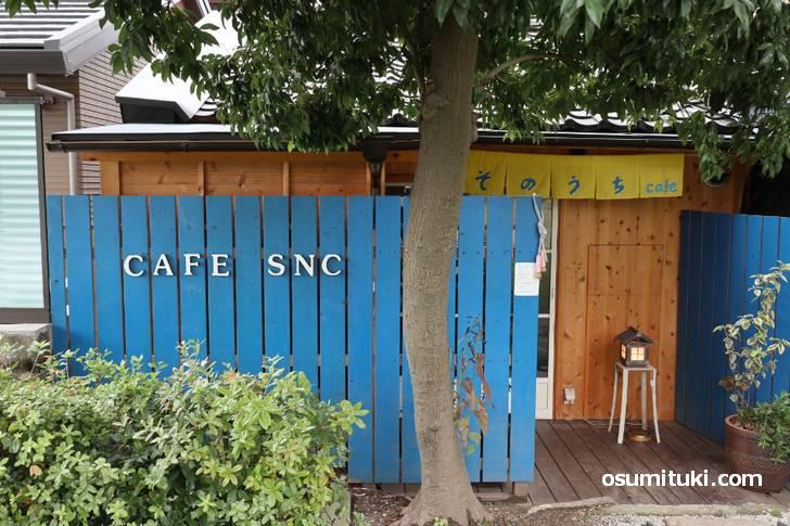 そのうちcafe SNC(外観写真)