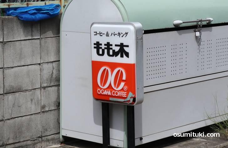 「コーヒー&パーキング もも木」と書かれている看板