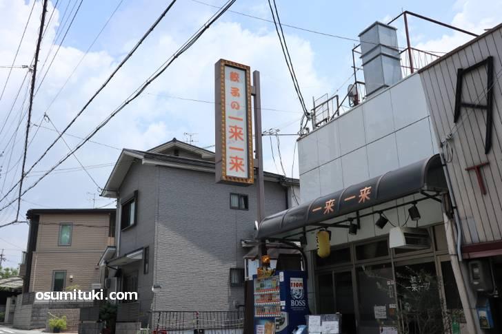 京都府向日市の中華料理店「一来一来」で食べられます