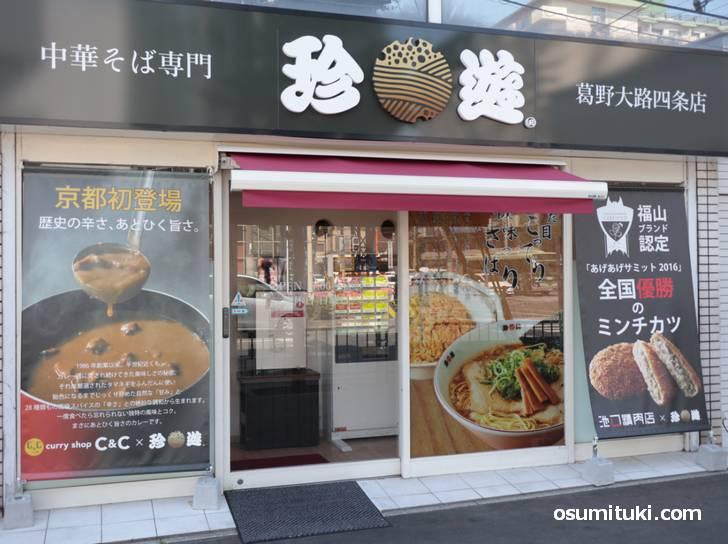 珍遊 葛野大路四条店が2017年7月1日に新店オープン