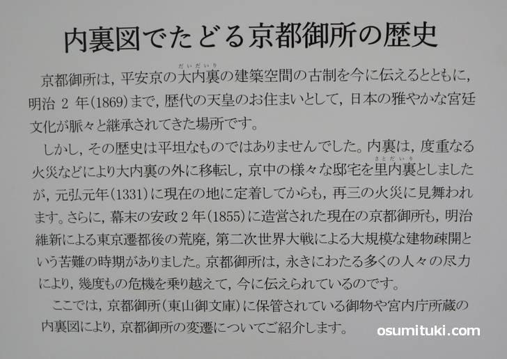 京都御所で掲示されている御所の歴史案内板には度重なる大火により皇居は転々としたと書かれています