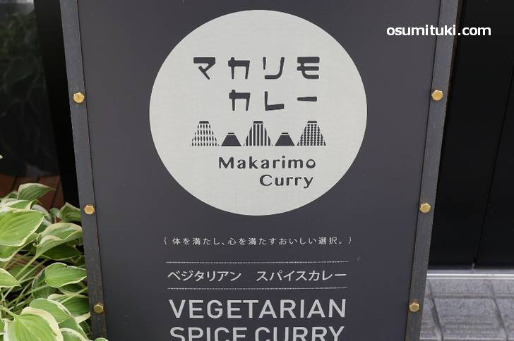 お店の名前はマカリモカレー(Makarimo curry)