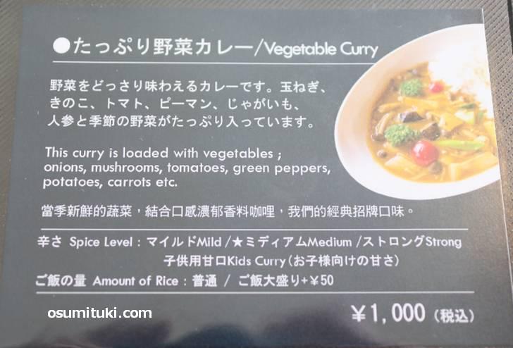 たっぷり野菜カレー 1000円