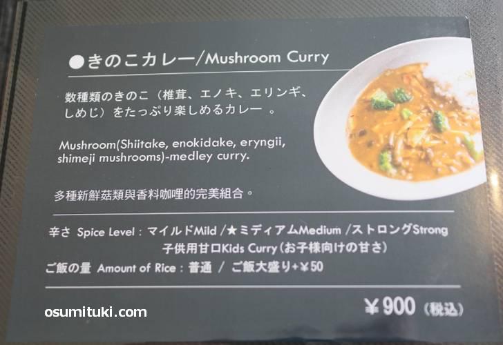 きのこカレー 900円