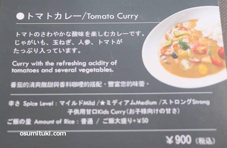 トマトカレー 900円