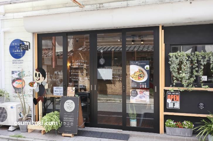 マカリモカレー(Makarimo curry)外観