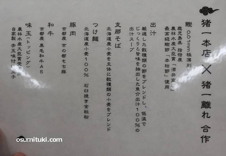 大丸京都店「麺屋猪一 Eat in」で「猪一x猪一離れ」合作ラーメンが提供されていました