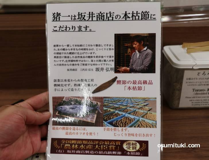 坂井商店の本枯節を使用