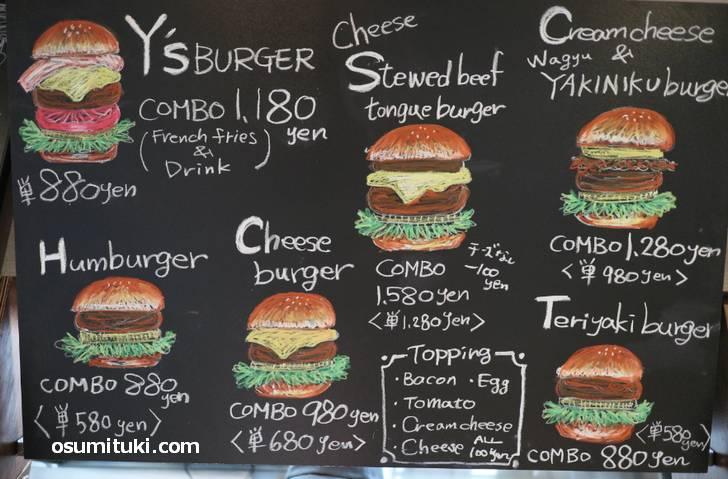 値段は単品とコンボで異なりますが、ハンバーガーは580円から。