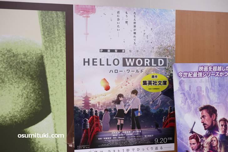 映画『HELLO WORLD(ハロー・ワールド)』