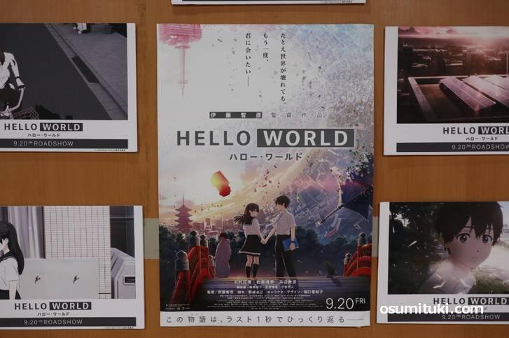 「HELLO WORLD」がタイトル