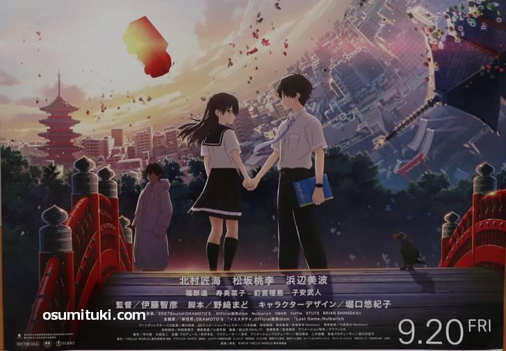 ポスターの背景は京都でした