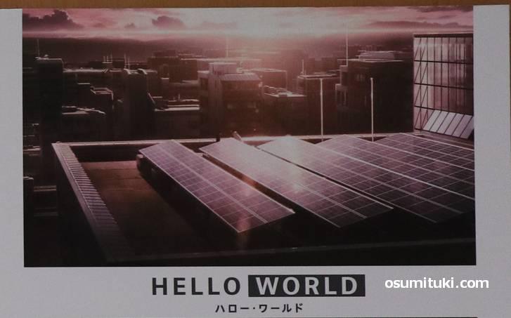 ソーラーパネルのあるビル屋上
