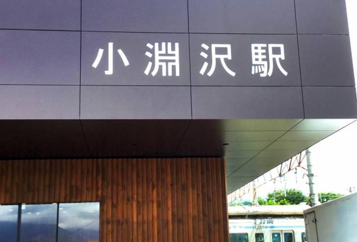 JR中央本線「小淵沢駅」から4kmほどのところ