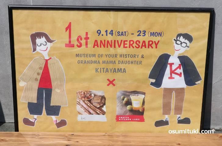 京都・北山で「FRUITS KITCHEN LABO」が飲める?!
