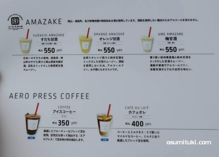 甘酒スムージーは3種類(すだち、オレンジ、梅)