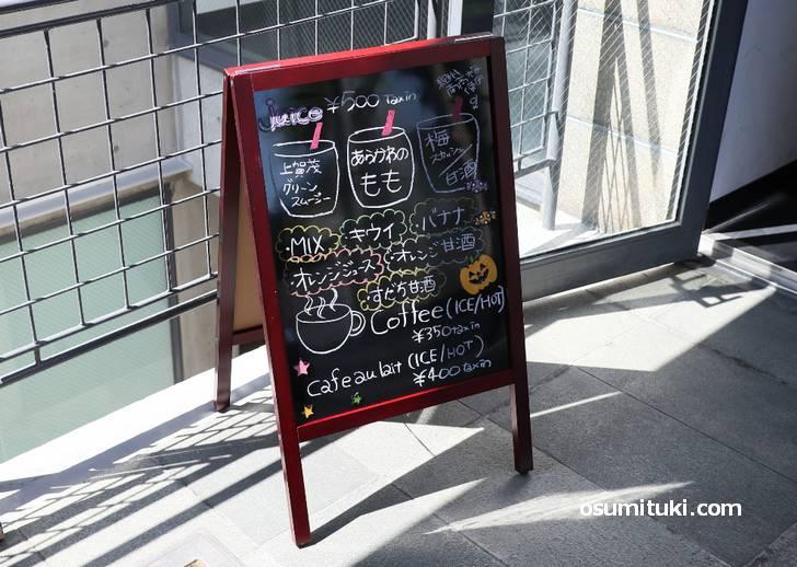 FRUITS KITCHEN LABO は京都のどこで飲めるのでしょうか?
