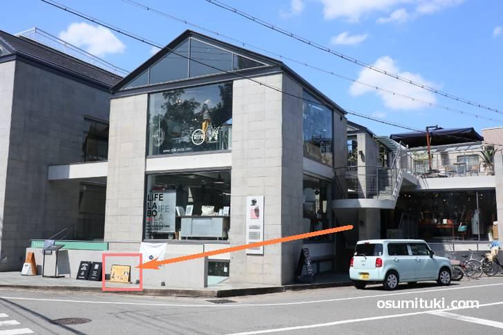 京都の町をボンヤリ、あたしゃこの看板を見逃さなかった