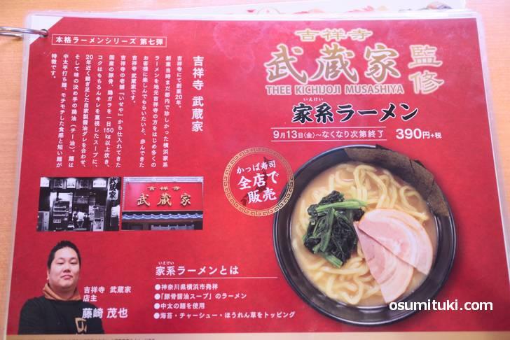 2019年9月13日から全国の「かっぱ寿司」で武蔵屋の家系ラーメンが食べられます