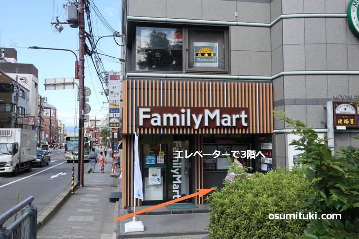 祇園花月の東側、ファミリーマートのあるビルの3階