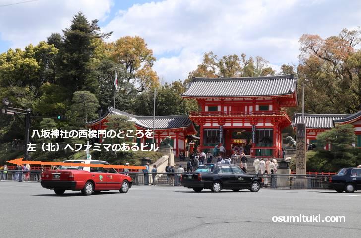 八坂神社の西楼門のところを左(北)スグ
