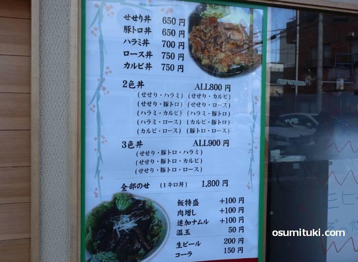 焼肉丼は最安値650円から(せせり丼、豚丼)