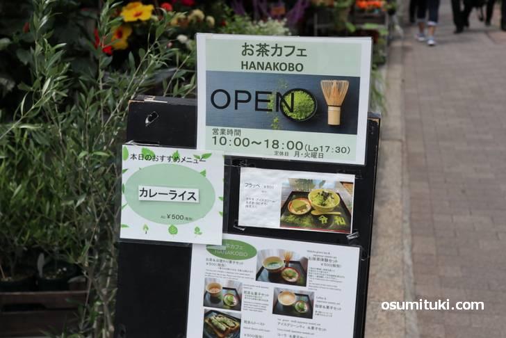 2019年5月1日オープン お茶カフェHANAKOBO