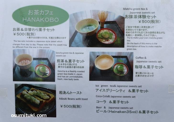 抹茶体験が気軽にできるカフェです