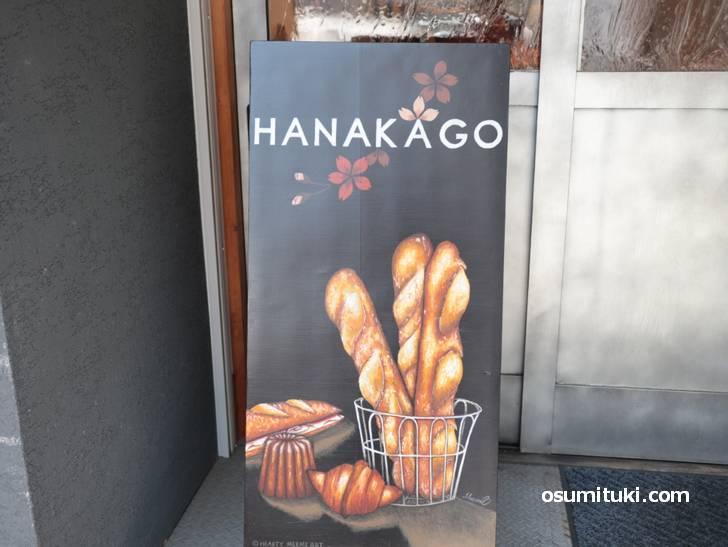 ワインに合うフランスパンがある「HANAKAGO」(看板写真)