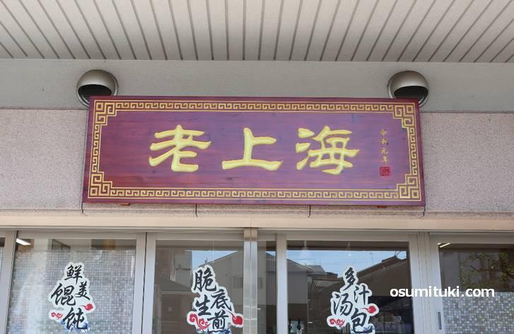 2019年9月14日オープン 老上海