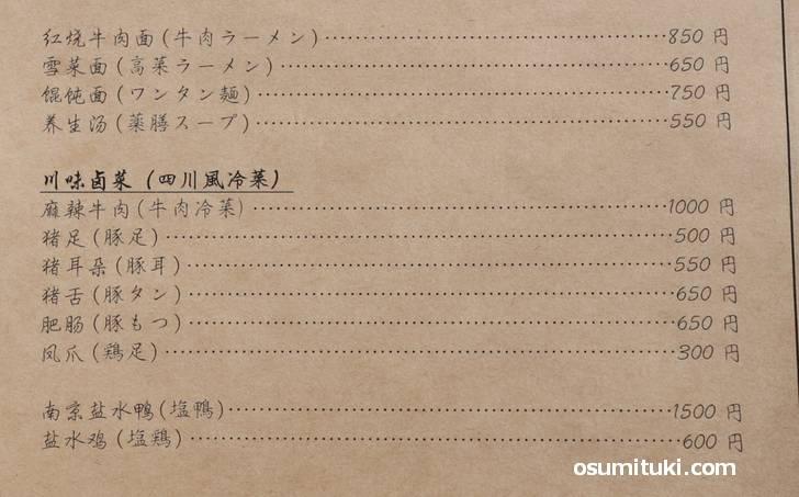 四川風冷菜のメニュー