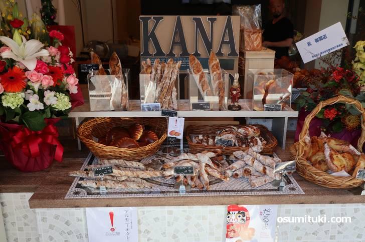 2019年9月18日オープン KANA-KIYO (パン新店)
