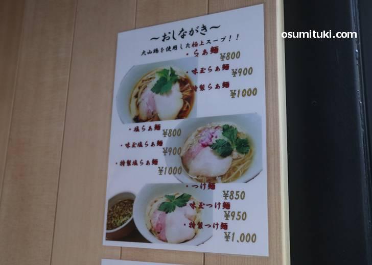 大山どりを使用した清湯スープの淡麗系ラーメン