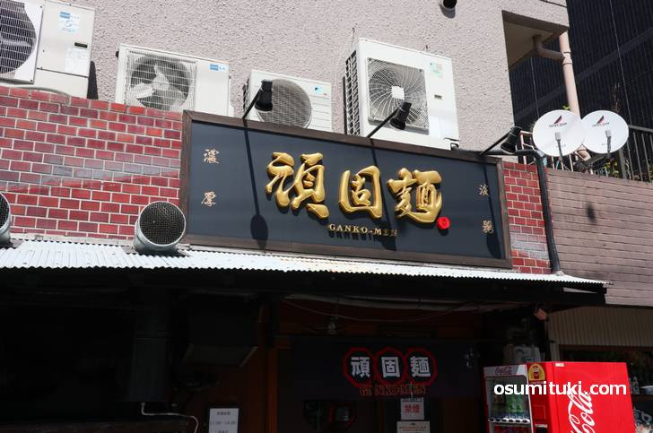 行列ラーメン店「頑固麺」