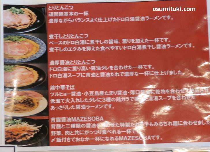ラーメンは5種類(頑固麺)