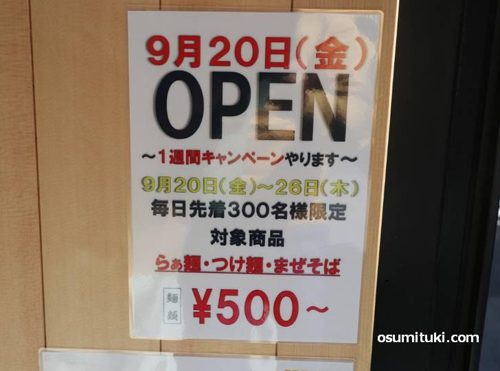 毎日先着300名限定で「らぁ麺、つけ麺、まぜそば」が1杯500円